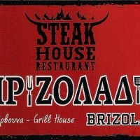 brizoladiko-steak-house-01