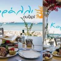 koralli-restaurant-ouzeri-01